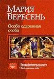 Особо одаренная особа. Начните читать книги Вересень Мария в электронной онлайн библиотеке booksonline.com.ua. Читайте любимые книги с мобильного или ПК бесплатно и без регистрации.