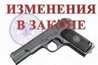 Об изменениях в Законе «Об оружии» в части уточнения сроков действия лицензий на оружие