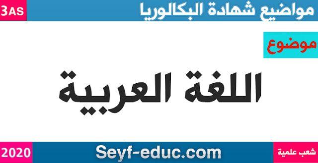 موضوع اللغة العربية لشهادة البكالوريا 2020 الشعب العلمية Http Www Seyf Educ Com 2020 08 Subject Of Arabic Language B Tech Company Logos Company Logo Language