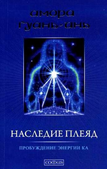 """""""Наследие Плеяд. Пробуждение энергии Ка"""" В этой книге содержится обширная информация, переданная известной американской целительнице и ясновидящей от световых существ из звездной системы Плеяд. Они учат нас открывать наши каналы Ка, по которым энергия многомерного Я поступает в физическое тело. Эти методы космической йоги помогут нам восстановить и сбалансировать физическое тело, ускорить темп духовной эволюции и достичь исцеления души."""