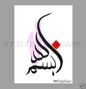 Bismillah Calligraphy Modern Islamic Art Hand Pianting