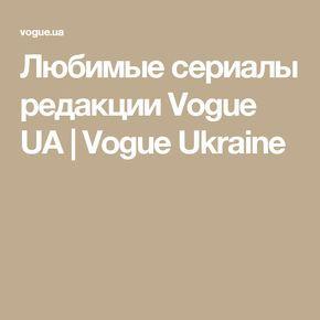 Любимые сериалы редакции Vogue UA | Vogue Ukraine