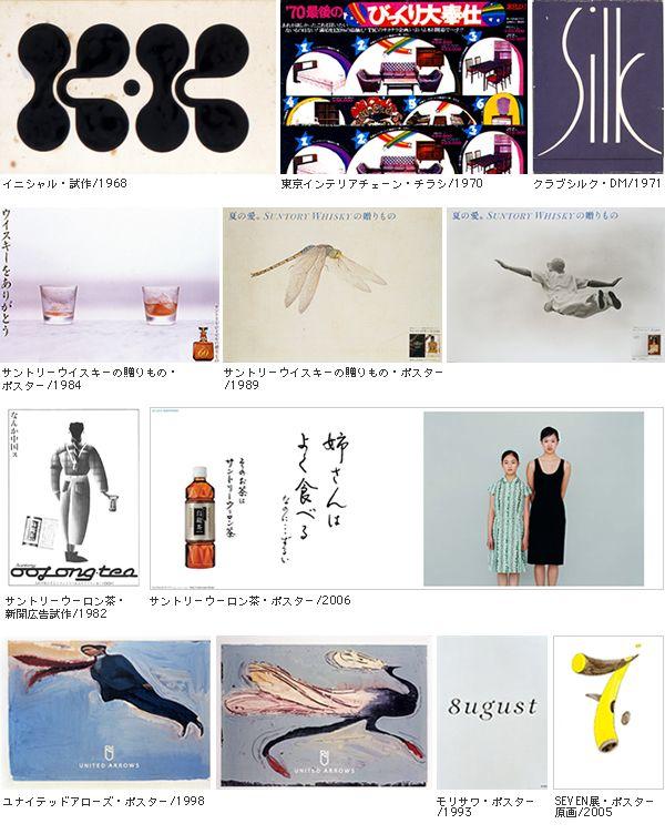 葛西薫 1968 リクルートの2つのギャラリー