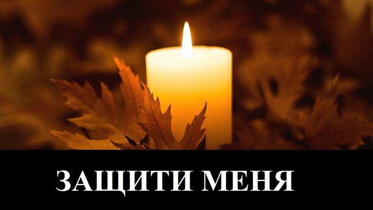 "М. Мокиенко ""Защити Меня"" _ христианские песни (клип) - YouTube"