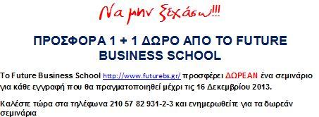 ΠΡΟΣΦΟΡΑ 1+1 ΔΩΡΟ ΓΙΑ ΕΓΓΡΑΦΕΣ ΜΕΧΡΙ 16/12/2013
