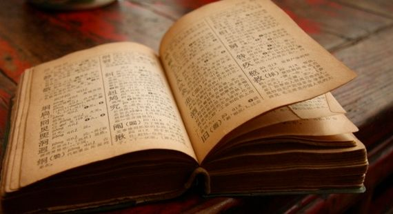World of Chinese: Top 5 Free Online Chinese Dictionaries