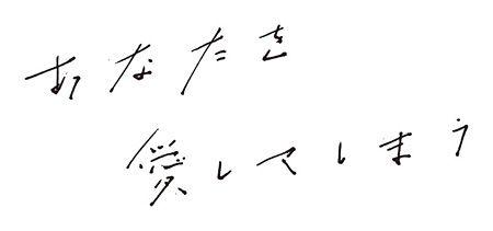 『あなたを愛してしまう』ロゴ 『anata o aishite shimau』 อ่านออกแปลไม่ได้