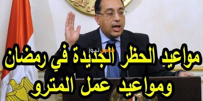 خلال ساعات الحكومة تحدد موعد الحظر الجديد في مصر Tech Company Logos Company Logo Amazon Logo