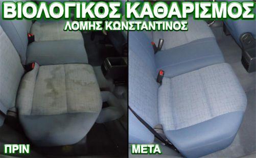 βιολογικος καθαρισμος αυτοκινητων αλεξανδρουπολη
