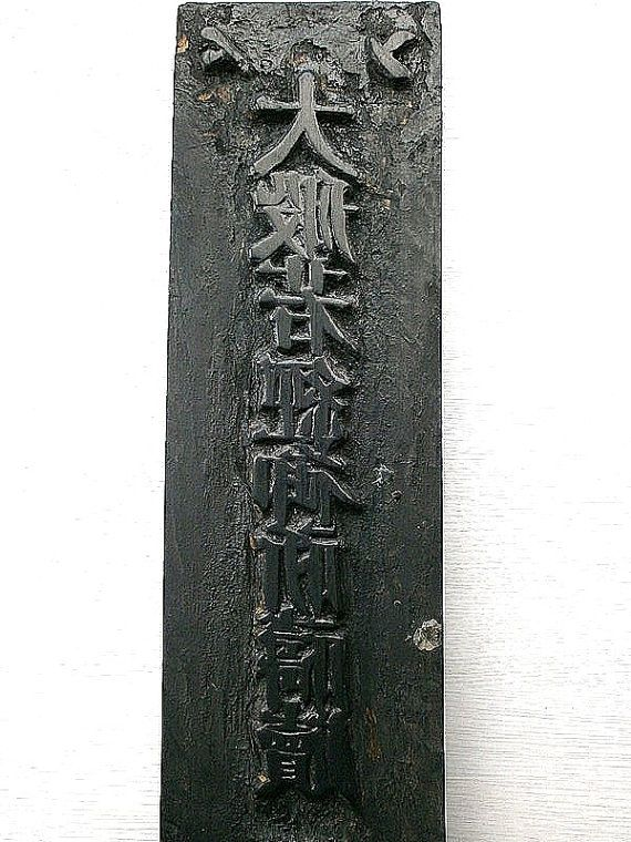 Vintage Japanese Wood Stamp Great Perfection by VintageFromJapan, $55.00