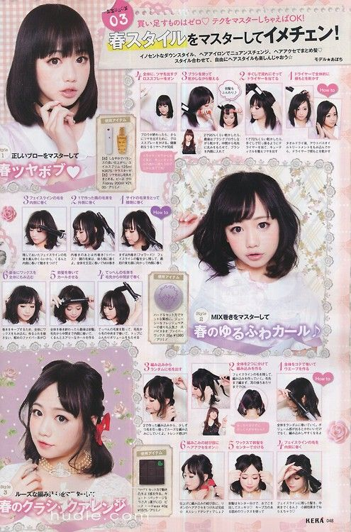 Hair tutorial magazine scan, if only I could keep my hair that short!