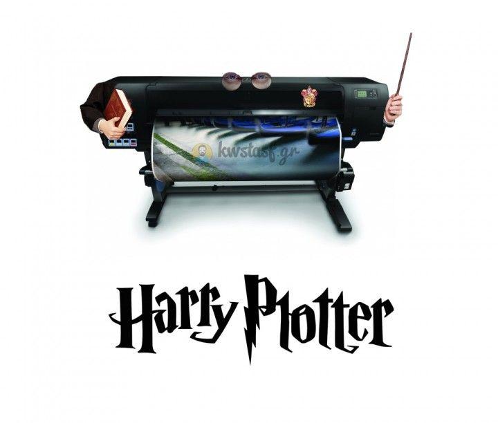 Harry Plotter Για.. μαγικές εκτυπώσεις!