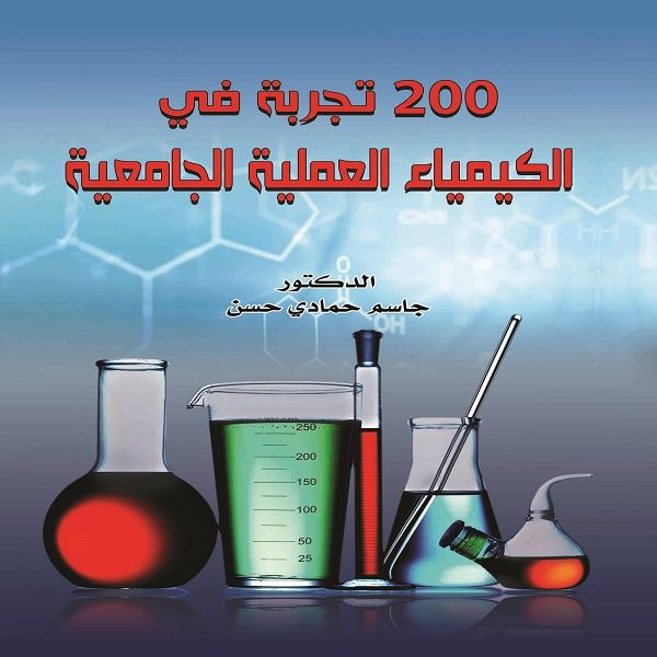 200 تجربة في الكيمياء العملية الناجحة معرض المؤلفين العرب Chemistry