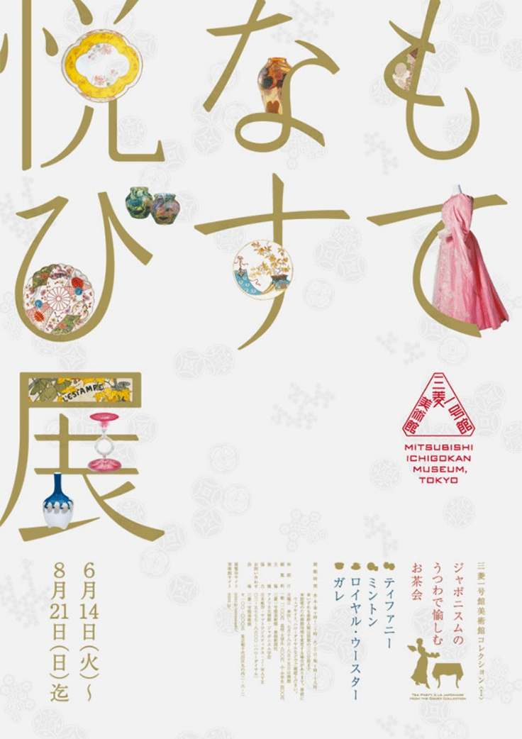 Entertain Pleasure Japanese Graphic Design posters, book covers, illustrations