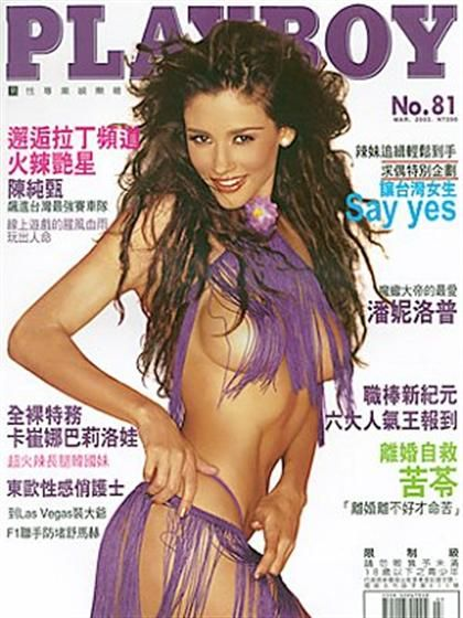 Playboy (Taiwan) March 2003  with Dora Kerchen (Dorismar) on the cover of the magazine