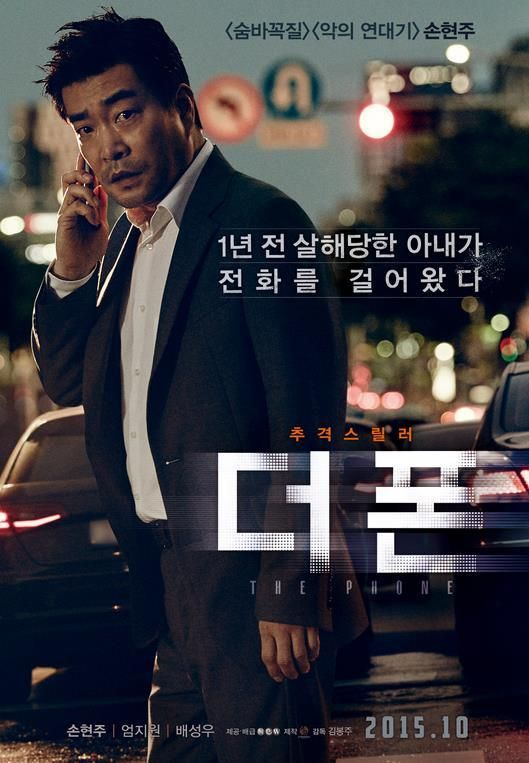 47 Best Korean Movies Images On Pinterest Film Posters Movie