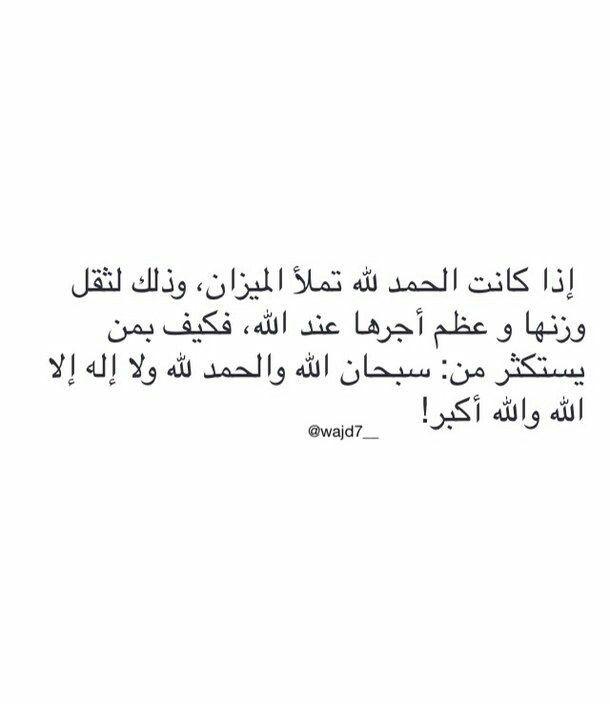 سبحان الله والحمد لله ولا إله إلا الله والله أكبر In 2021 Tour Eiffel My Love Islam