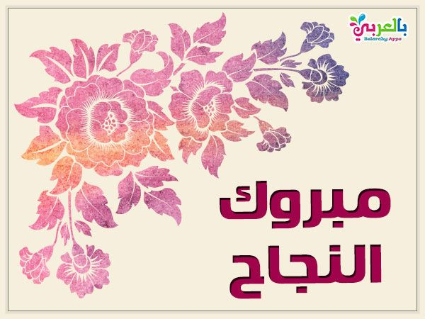 اجمل صور تهنئة بالنجاح 2020 خلفيات نجاح وتفوق بالعربي نتعلم Save