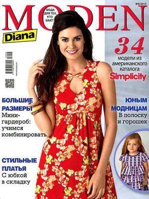 dowload Moden № 8 (August 2013)