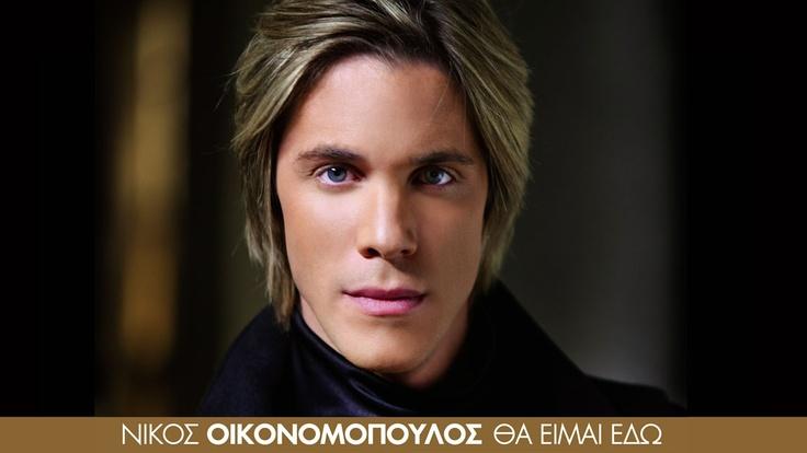 Νίκος Οικονομόπουλος / Nikos Oikonomopoulos   Θα είμαι εδώ