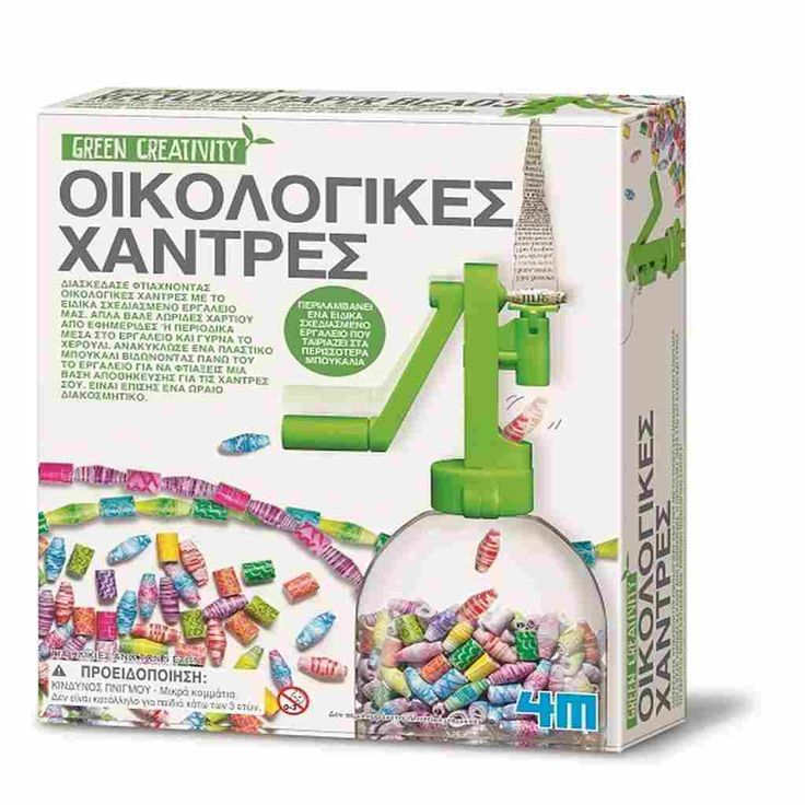 Δημιούργησε τα δικά σου μοναδικά κολιέ και βραχιόλια με οικολογικό τρόπο. Με το ειδικό εργαλείο μπορείς να φτιάξεις χάντρες με περιοδικά, εφημερίδες και άλλα παλιά χαρτιά. Ενθουσίασε τους φίλους σου με τα οικολογικά αξεσουάρ σου. Περιέχονται οδηγίες στα Ελληνικά. Διαστάσεις: 22cm x 18cm x 5,5cm Ακατάλληλο για παιδάκια 0-3 ετών λόγω κινδύνου κατάποσης. - Βιβλιοπωλείο Τετράγωνο