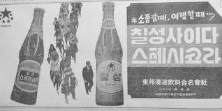 Cider ad (1960's) from Korean newspaper.