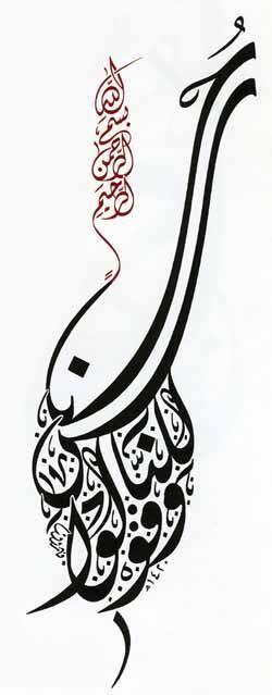 وقولوا للناس حسنا And speak to people good [words]. Quran (2:83)  http://quran.com/2/83