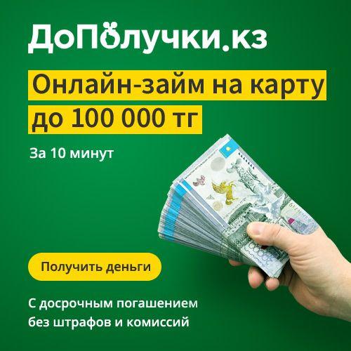 кредит онлайн на карту казахстан совкомбанк заявка на кредит наличными оформить онлайн заявку на