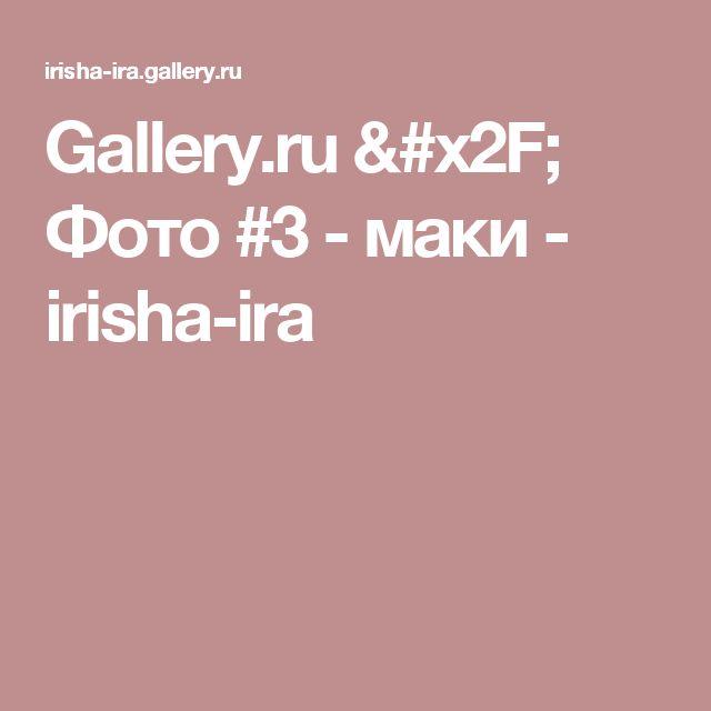 Gallery.ru / Фото #3 - маки - irisha-ira