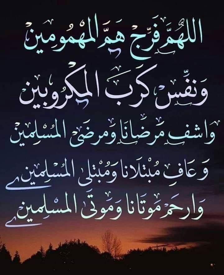 دعاء زوال الهم والكرب Prayer For The Day Love In Islam Chalkboard Quote Art