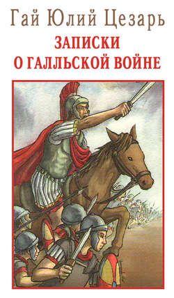 Гай Юлий Цезарь, «Записки о Галльской войне» #цезарь #обложкакниги