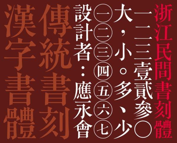 浙江民間書刻體(試用版字體發表)-其他-字体