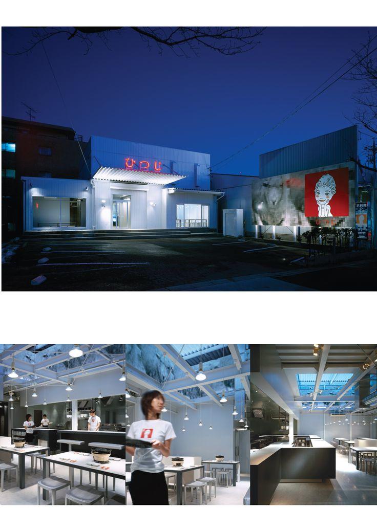 "HITSUJI - a restaurant conversion/interior/ graphic/  Best store of he Year 2006, prize SDA Award 2006, Area design prize JCD Award 2006, prize Publication: FRAME ""Bon Appetit""(Netherlands)"