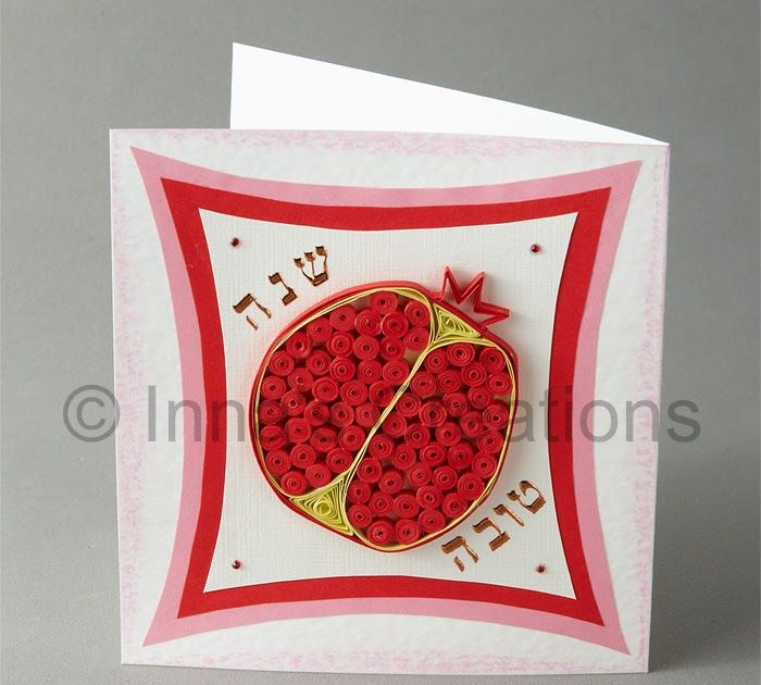 I've been still making Rosh Hashanah greeting cards for this year. Here's another set of cards. The first two cards were made according to...