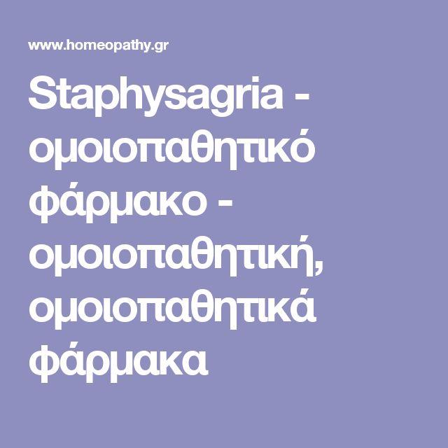 Staphysagria - ομοιοπαθητικό φάρμακο - ομοιοπαθητική, ομοιοπαθητικά φάρμακα