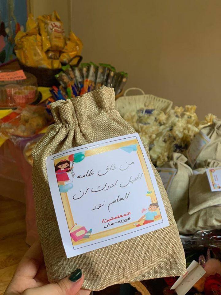 عبارات توزيعات اطفال روضة من ذاق ظلمة الجهل أدرك أن العلم نور مصطفى نور الدين Burlap Bag Tote Bag Reusable Tote Bags