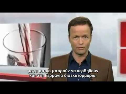 Ιδιωτικοποίηση του νερού (ελληνικοί υπότιτλοι)