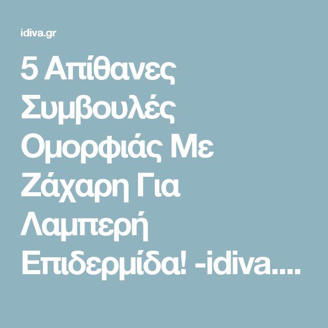 5 Απίθανες Συμβουλές Ομορφιάς Με Ζάχαρη Για Λαμπερή Επιδερμίδα! -idiva.gr