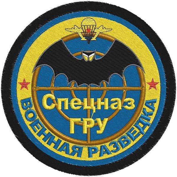 Chevron Spetsnaz GRU №53