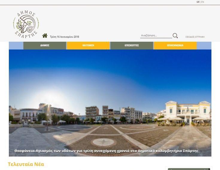 """""""Λίφτινγκ"""" στην ιστοσελίδα του Δήμου Σπάρτης"""