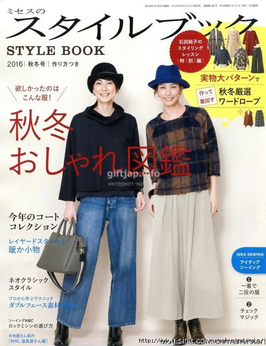 giftjap.info - Интернет-магазин | Japanese book and magazine handicrafts - MRS STYLE BOOK 2016 fall-winter