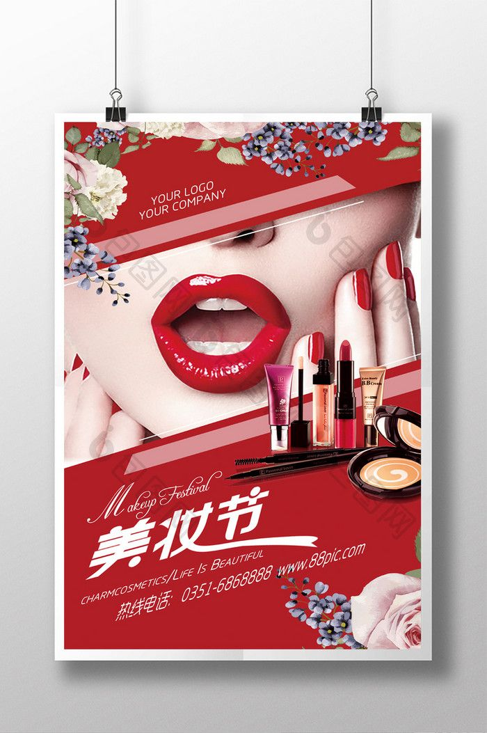 fashion makeup poster beauty cosmetics sale poster template