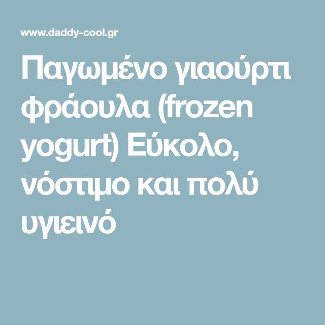 Παγωμένο γιαούρτι φράουλα (frozen yogurt) Εύκολο, νόστιμο και πολύ υγιεινό