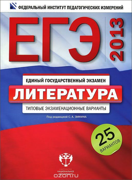 ЕГЭ-2013. Литература. Типовые экзаменационные варианты. 25 вариантов