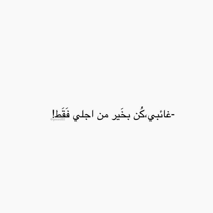 كن بخير يا عزيزي دمت سالما يا اغلى البشر Words Quotes Arabic Quotes Quotations