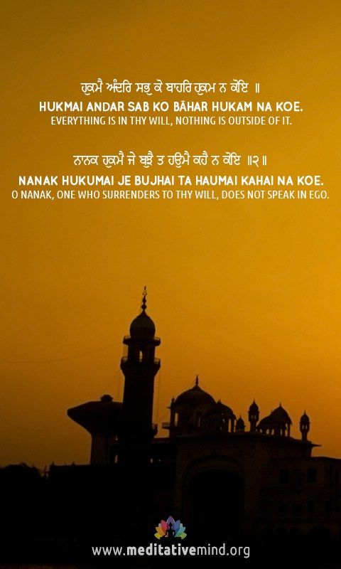Hukmai Andar Sabko - Gurbani Mantra Free HD Wallpaper Download