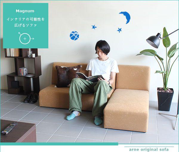 ローソファー ローソファ 撥水加工 コーナー 人気 Magnum:0000a00737:家具通販 アーネインテリア - Yahoo!ショッピング - ネットで通販、オンラインショッピング
