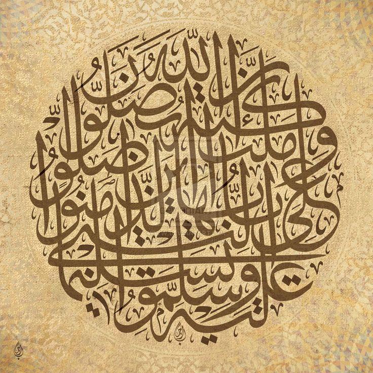 (إِنَّ اللَّهَ وَمَلَائِكَتَهُ يُصَلُّونَ عَلَى النَّبِيِّ يَا أَيُّهَا الَّذِينَ آمَنُوا صَلُّوا عَلَيْهِ وَسَلِّمُوا تَسْلِيماً )   holy qura'n .. islamic ~ arabic calligraphy art