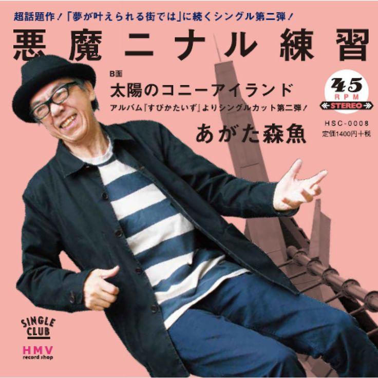 あがた森魚2014年ニューアルバム先行シングルレコード盤 第二弾リリース決定!