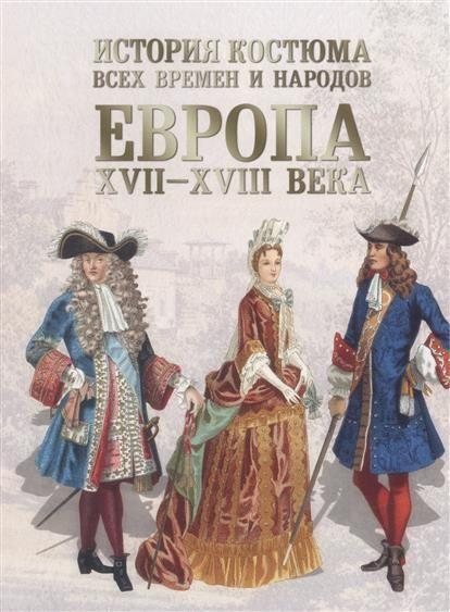 Всемирная история костюма, моды и стиля